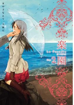 楽園 Le Paradis 第2号-電子書籍