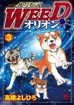 銀牙伝説WEEDオリオン 3-電子書籍