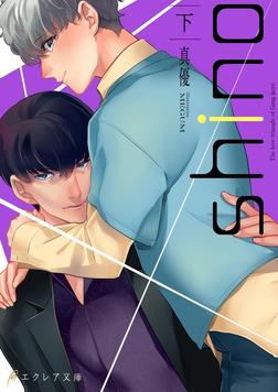 shino 下【書き下ろしSS付き】-電子書籍