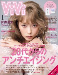 ViVi (ヴィヴィ) 2020年 1月号