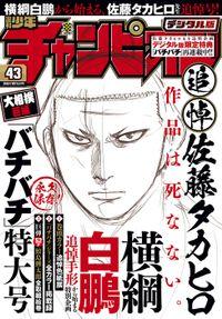 週刊少年チャンピオン2018年43号