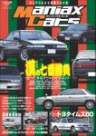 自動車誌MOOK Maniax Cars Vol.07