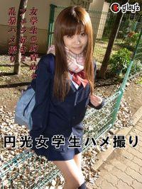 円光女学生ハメ撮り