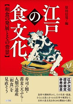 江戸の食文化 和食の発展とその背景 江戸文化歴史検定参考図書-電子書籍