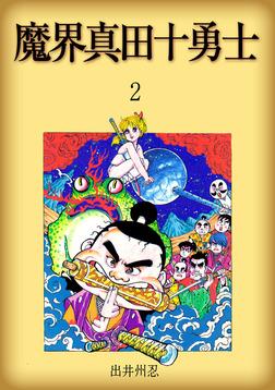 魔界真田十勇士 2-電子書籍