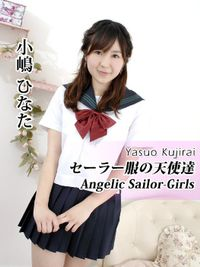 セーラー服の天使達Angelic Sailor-Girls 小嶋ひなた
