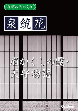 学研の日本文学 泉鏡花 天守物語 眉かくしの霊-電子書籍