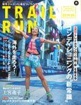 マウンテンスポーツマガジン トレイルラン 2019/20 秋冬号