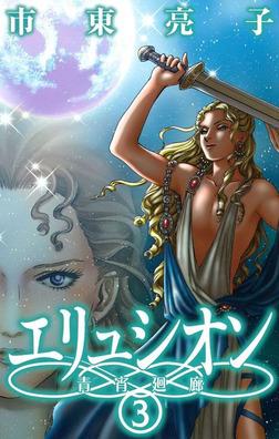エリュシオン―青宵廻廊― (3)-電子書籍