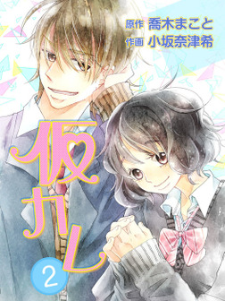 仮カレ(2)-電子書籍
