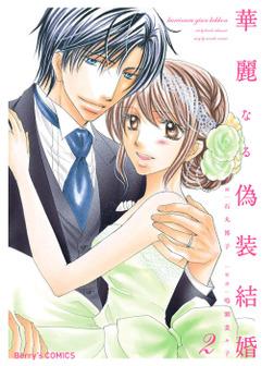 華麗なる偽装結婚 2巻-電子書籍