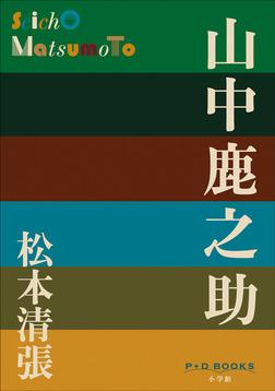 P+D BOOKS 山中鹿之助-電子書籍