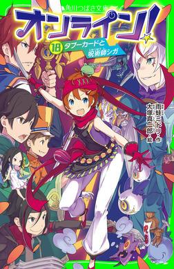 オンライン!18 タブーカードと呪術師シガ-電子書籍