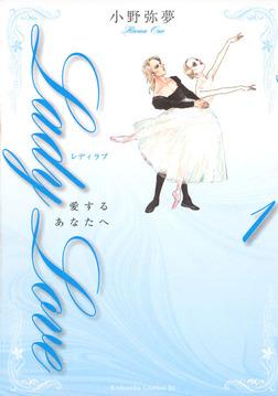 Lady Love 愛するあなたへ(1)-電子書籍