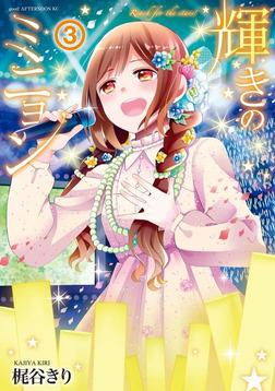 輝きのミニョン(3)-電子書籍