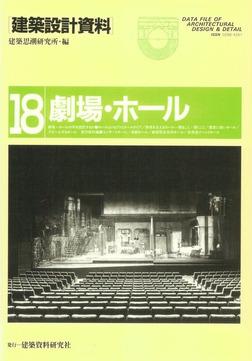 劇場・ホール-電子書籍