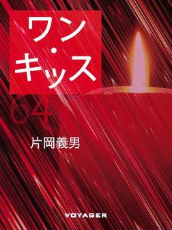 ワン・キッス-電子書籍