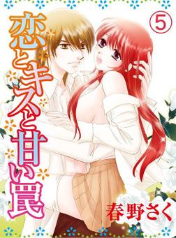 恋とキスと甘い罠(5)-電子書籍