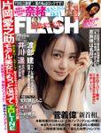 週刊FLASH(フラッシュ) 2020年9月22日(1574号)