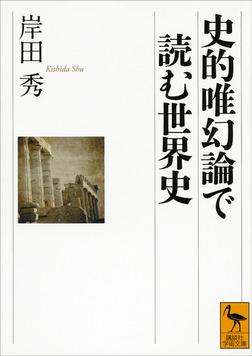 史的唯幻論で読む世界史-電子書籍