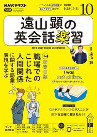 NHKラジオ 遠山顕の英会話楽習 2020年10月号