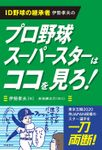 ID野球の継承者 伊勢孝夫の プロ野球スーパースターはココを見ろ!
