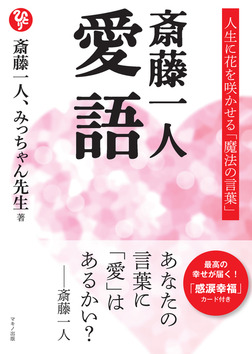 斎藤一人 愛語-電子書籍