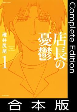 店長の憂鬱【合本版】-電子書籍
