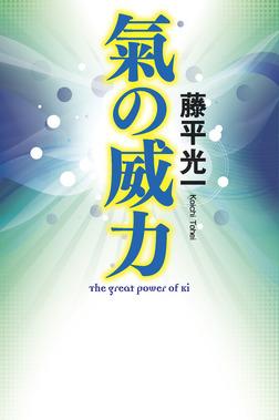 氣の威力-電子書籍