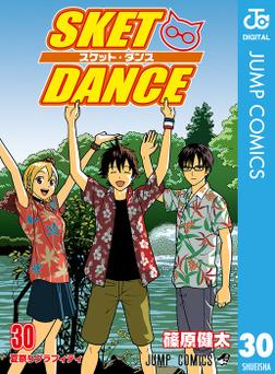 SKET DANCE モノクロ版 30-電子書籍