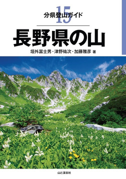 分県登山ガイド 15 長野県の山-電子書籍