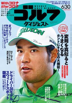 週刊ゴルフダイジェスト 2020/6/30号-電子書籍