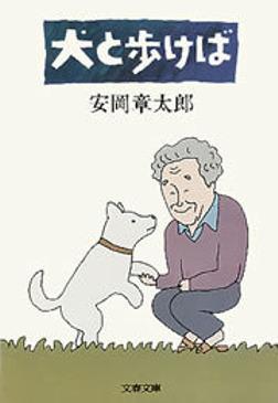 犬と歩けば-電子書籍