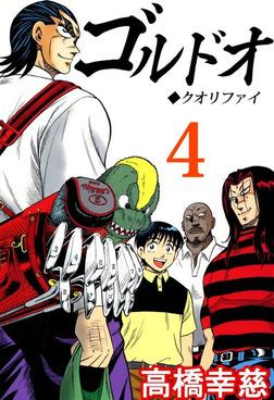 ゴルドオ4-電子書籍