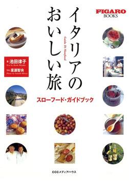 イタリアのおいしい旅 : スローフード・ガイドブック-電子書籍