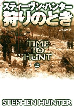 狩りのとき(上)-電子書籍