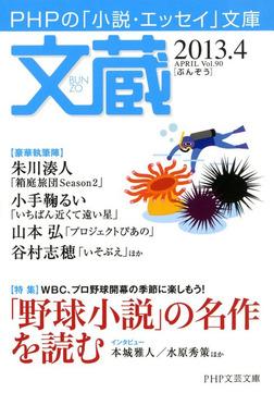 文蔵 2013.4-電子書籍