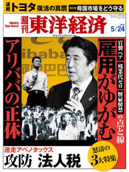 週刊東洋経済 2014年5月24日号-電子書籍