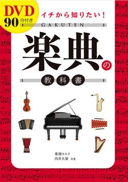 DVD90分付き イチから知りたい! 楽典の教科書【DVD無しバージョン】-電子書籍