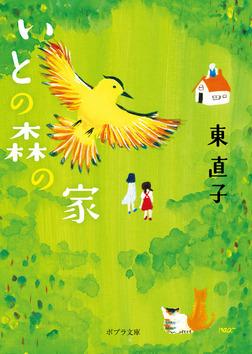 いとの森の家-電子書籍