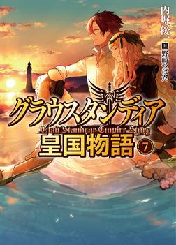グラウスタンディア皇国物語7-電子書籍