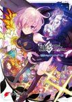 Fate/Grand Order 電撃コミックアンソロジー12
