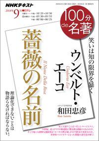 NHK 100分 de 名著 ウンベルト・エーコ 『薔薇の名前』2018年9月