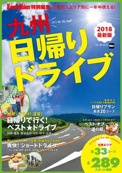 季節別&エリア別に一年中使える! 九州日帰りドライブ-電子書籍