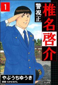 警視正 椎名啓介(ぶんか社コミックス)