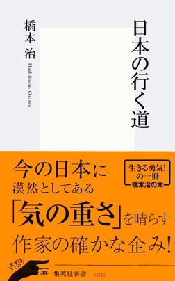 日本の行く道-電子書籍