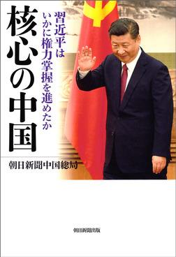 核心の中国 習近平はいかに権力掌握を進めたか-電子書籍