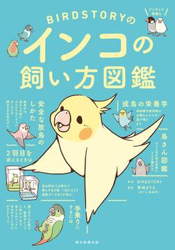 BIRDSTORYのインコの飼い方図鑑-電子書籍