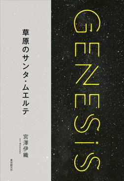 草原のサンタ・ムエルテ-Genesis SOGEN Japanese SF anthology 2018--電子書籍