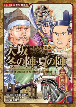 コミック版 日本の歴史 歴史を変えた日本の合戦 大坂冬の陣・夏の陣-電子書籍